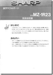 Sharp_MZ-1R23_manual-1
