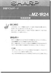 Sharp_MZ-1R24_manual-1