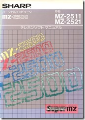 MZ-2500_Telephone_Manual_title