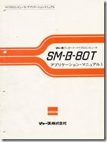 SM-B-80T_AppManual_web