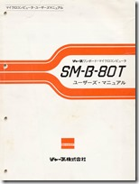 SM-B-80T_UserManual_web