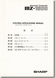 SHARP_MZ-1500_Utilities_cover_title